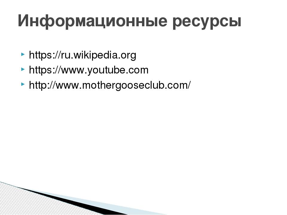 https://ru.wikipedia.org https://www.youtube.com http://www.mothergooseclub.c...
