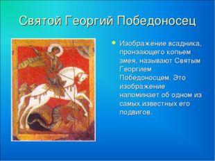 Святой Георгий Победоносец Изображение всадника, пронзающего копьем змея, наз