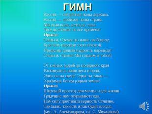 ГИМН Россия — священная наша держава. Россия — любимая наша страна. Могучая в