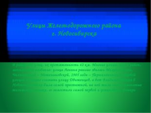 Улицы Железнодорожного района г. Новосибирска В районе 80 улиц, их протяженно