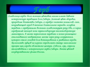 Герб города Символика герба: бело-зеленая цветовая гамма имеет давнюю истори