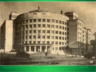 Вокзальная магистраль, 14 – здание Управления Томской железной дороги, 1938 г