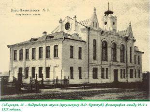 Сибирская, 54 – Андреевская школа (архитектор А.Д. Крячков), фотография между