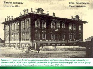 Ленина, 11 – построено в 1903 г., первоначально здание предназначалось для ра