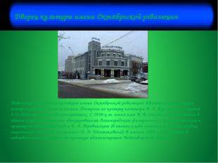 Новосибирский Дворец культуры имени Октябрьской революции. Является памятнико