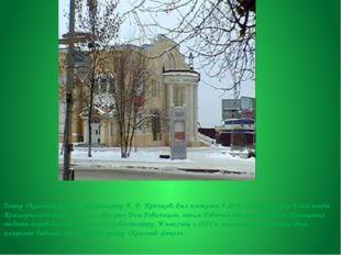 Театр «Красный факел», архитектор А.Д.Крячков, был построен в 1912 г. И нах