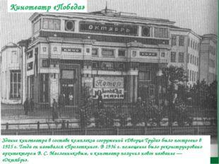 Здание кинотеатра в составе комплекса сооружений «Дворца Труда» было построен