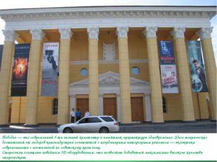 Победа» —это современный 5-ти зальный кинотеатр и памятник архитектуры однов