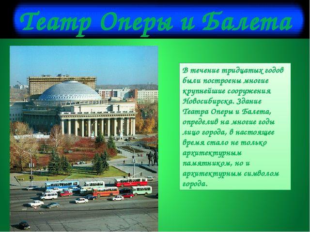 В течение тридцатых годов были построены многие крупнейшие сооружения Новосиб...