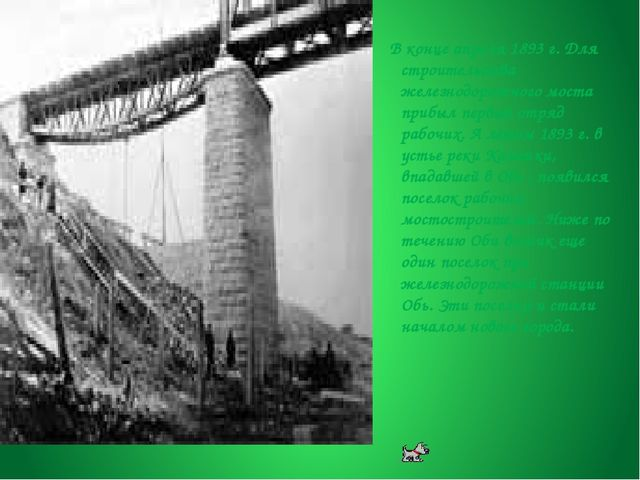 В конце апреля 1893 г. Для строительства железнодорожного моста прибыл первы...