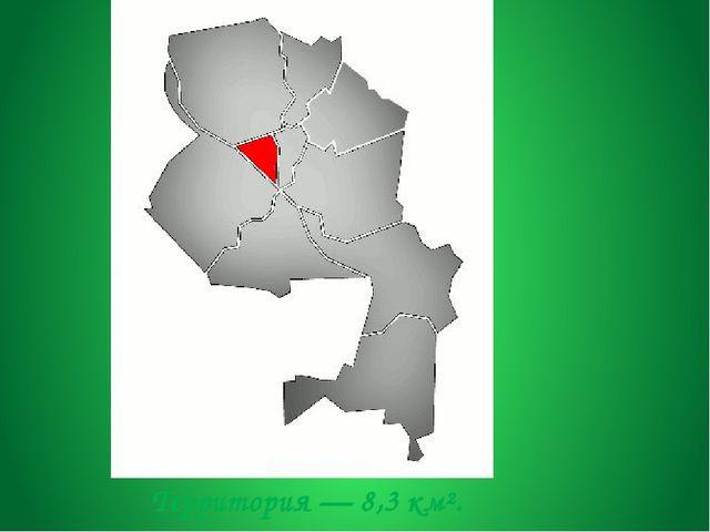Территория — 8,3 км².