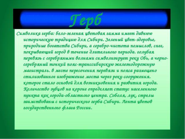 Герб города Символика герба: бело-зеленая цветовая гамма имеет давнюю истори...