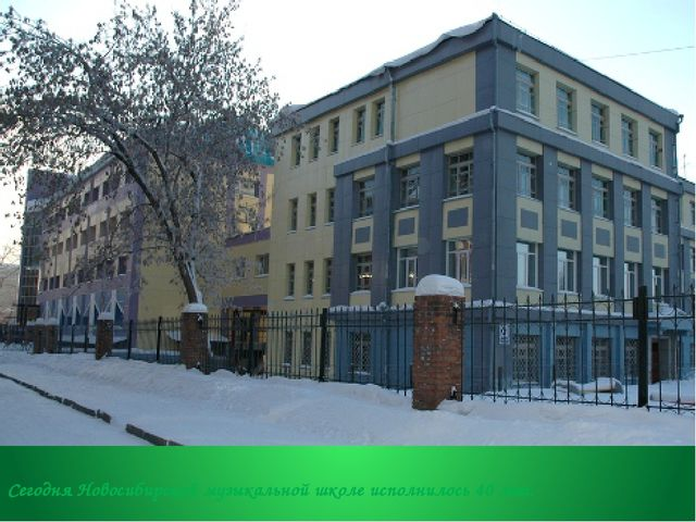 Сегодня Новосибирской музыкальной школе исполнилось 40 лет.