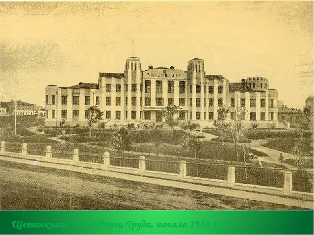Щетинкина, 33 – Дворец Труда, начало 1930-х