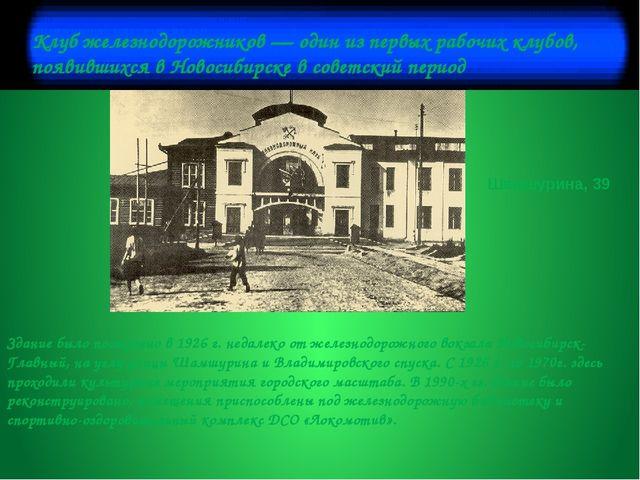 Шамшурина, 39 Здание было построено в 1926 г. недалеко от железнодорожного во...