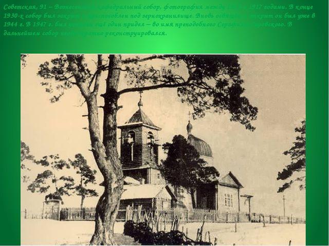 Советская, 91 – Вознесенский кафедральный собор, фотография между 1913 и 1917...