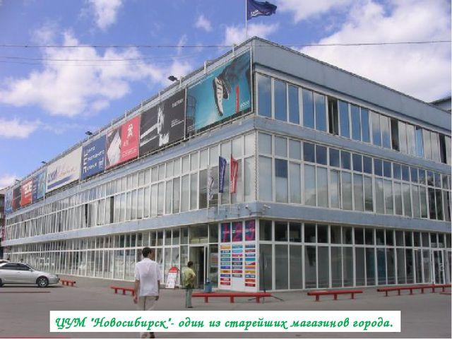 """ЦУМ """"Новосибирск""""- один из старейших магазинов города."""