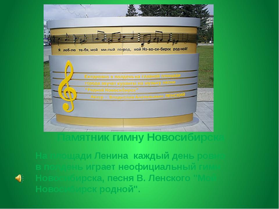 Памятник гимну Новосибирска На площади Ленина каждый день ровно в полдень игр...