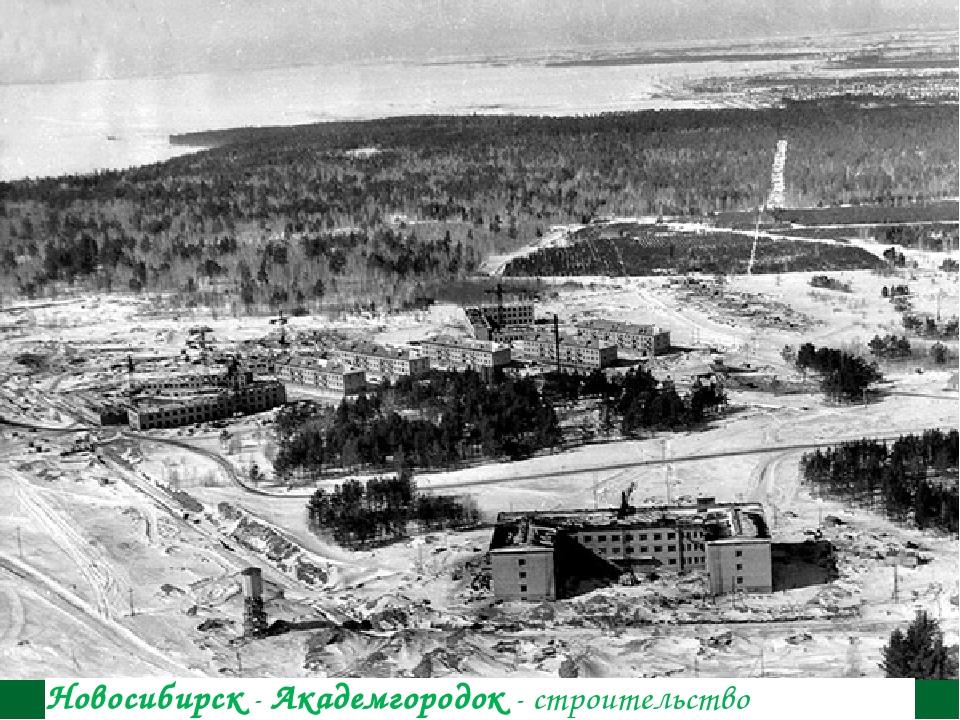 Новосибирск - Академгородок - строительство