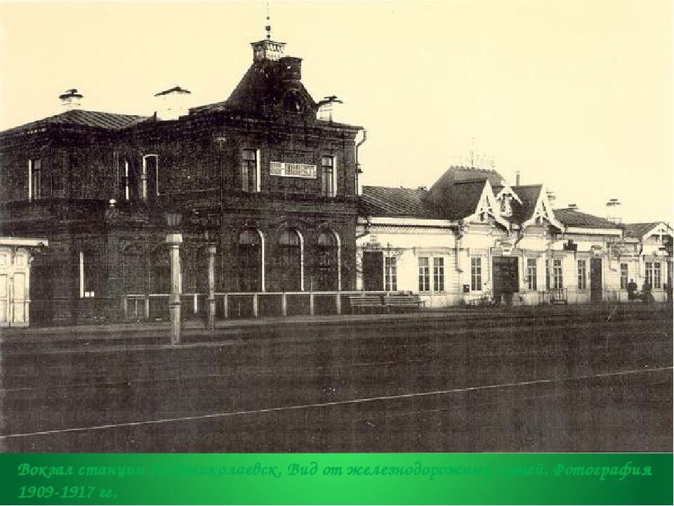 Вокзал станции Новониколаевск. Вид от железнодорожных путей. Фотография 1909-...