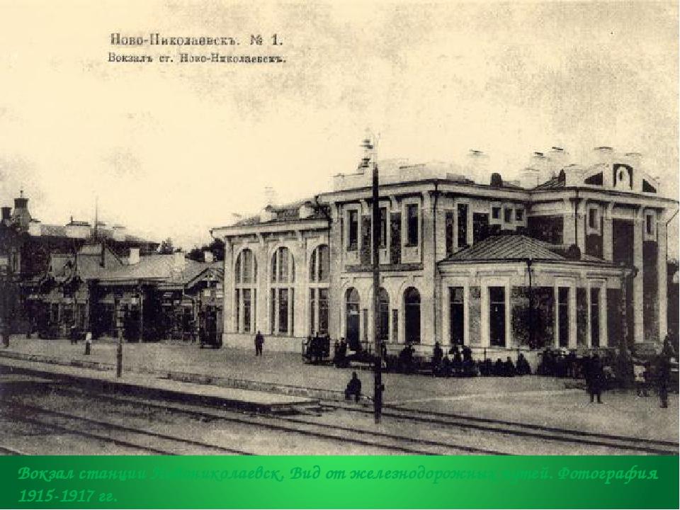 Вокзал станции Новониколаевск. Вид от железнодорожных путей. Фотография 1915-...