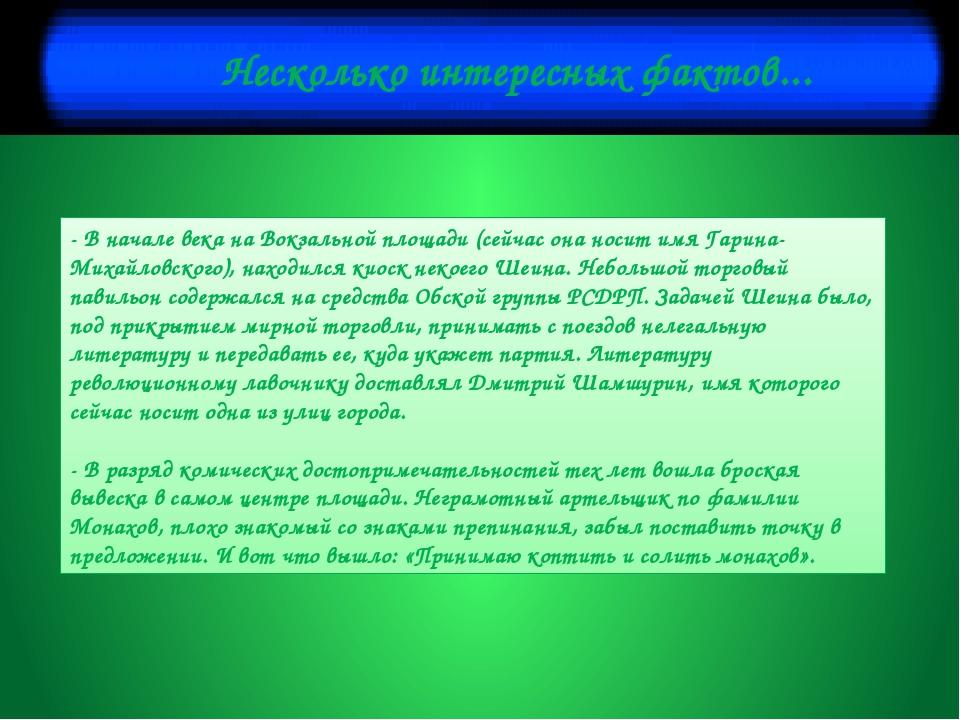 - В начале века на Вокзальной площади (сейчас она носит имя Гарина-Михайловск...