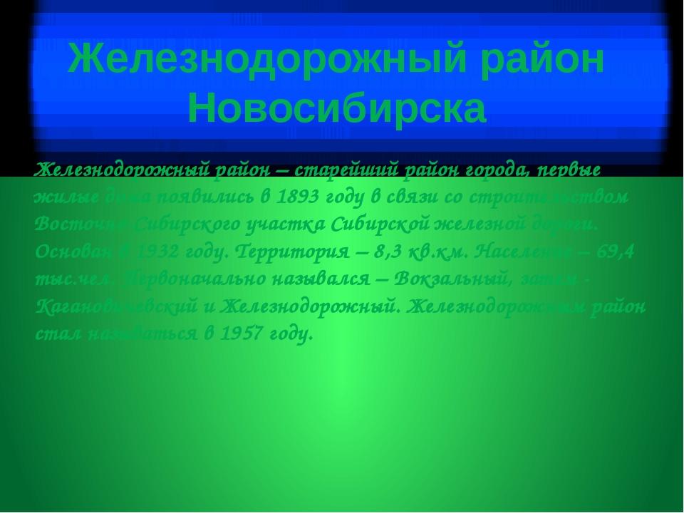 Железнодорожный район Новосибирска Железнодорожный район – старейший район го...