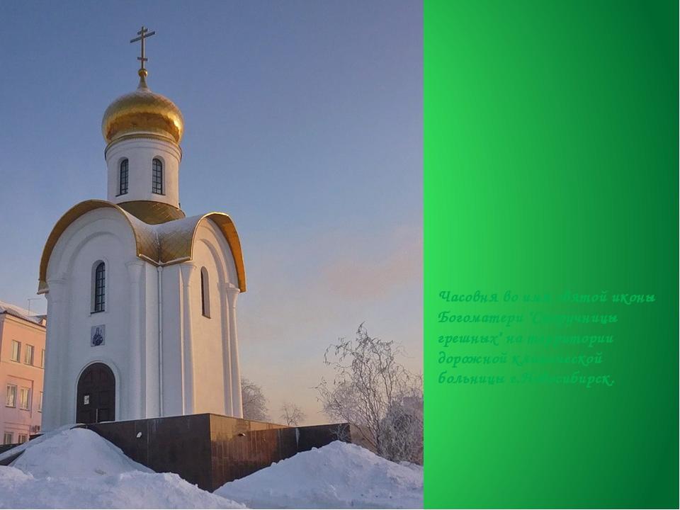 """Часовня во имя святой иконы Богоматери """"Споручницы грешных"""" на территории дор..."""
