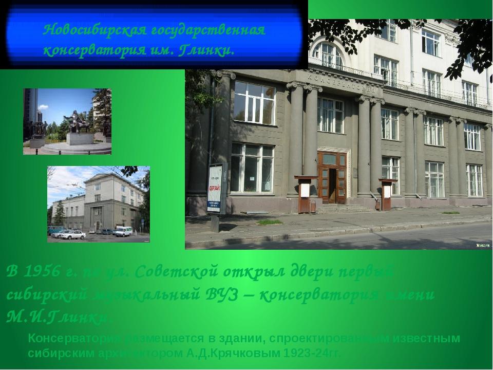 В 1956г. по ул. Советской открыл двери первый сибирский музыкальный ВУЗ – ко...