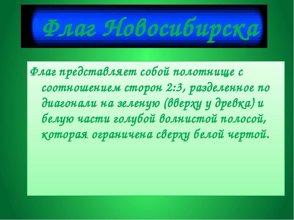 Флаг Новосибирска Флаг представляет собой полотнище с соотношением сторон 2:3...