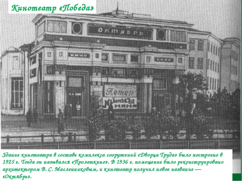 Здание кинотеатра в составе комплекса сооружений «Дворца Труда» было построен...