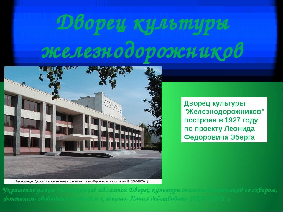 Дворец культуры железнодорожников Украшение улицы Челюскинцев является Дворец...