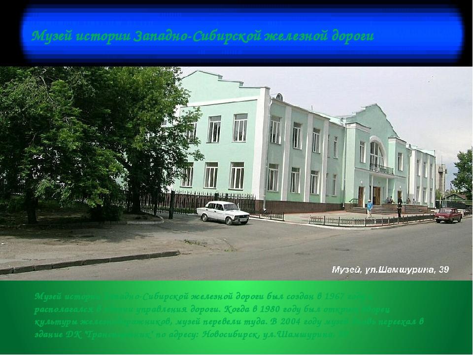 Музей истории Западно-Сибирской железной дороги был создан в 1967 году и расп...