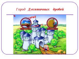 Город Десятичных дробей