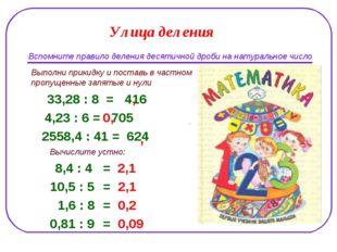 Улица деления Вспомните правило деления десятичной дроби на натуральное число