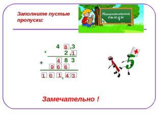 Заполните пустые пропуски: 4 ,3 2 , х 8 3 + , 1 8 4 6 6 9 3 4 1 0 1 Замечател