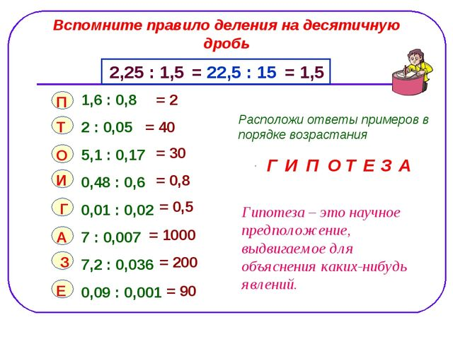 Вспомните правило деления на десятичную дробь 2,25 : 1,5 = 22,5 : 15 = 1,5 1,...