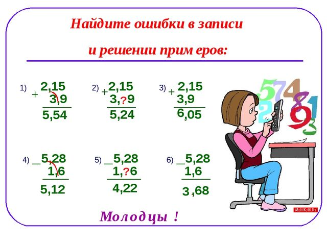 1) 2,15 3,9 5,54 2) 2,15 3, 9 5,24 3) 2,15 3,9 5,05 ? 6 4) 5,28 1,6 5,12 5)...