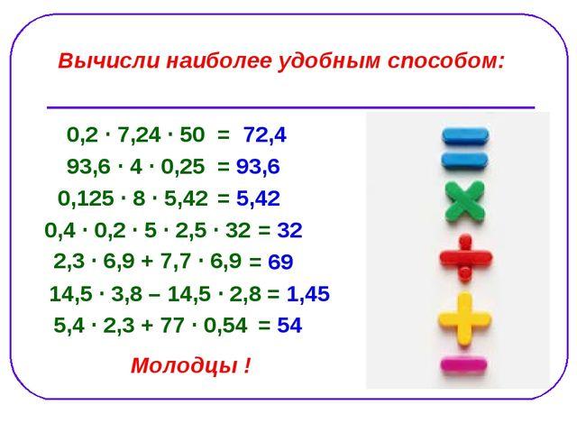 Вычисли наиболее удобным способом: 0,2 ∙ 7,24 ∙ 50 = 72,4 93,6 ∙ 4 ∙ 0,25 = 9...