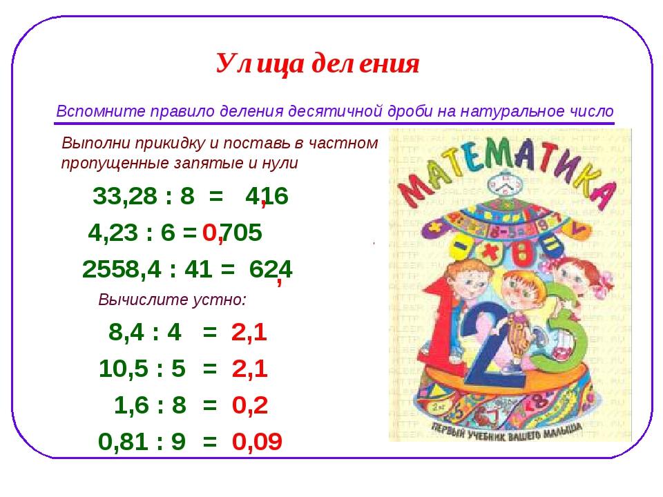 Улица деления Вспомните правило деления десятичной дроби на натуральное число...