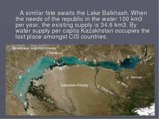 A similar fate awaits the Lake Balkhash. When the needs of the republic in t