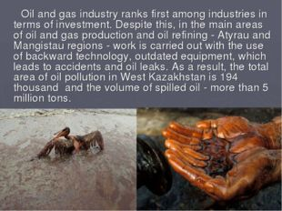 Oil and gas industry ranks first among industries in terms of investment. De