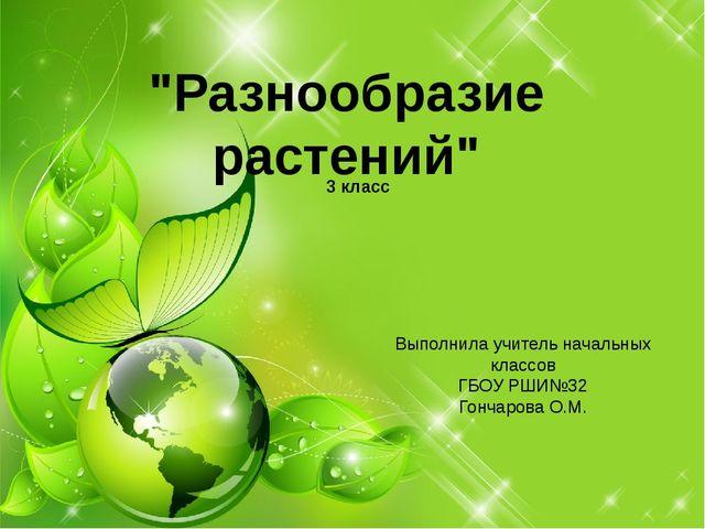 """""""Разнообразие растений"""" Выполнила учитель начальных классов ГБОУ РШИ№32 Гонча..."""