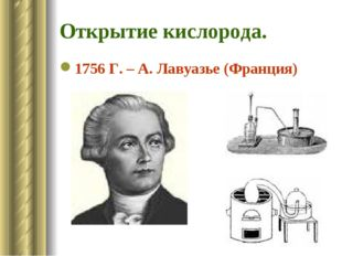 Открытие кислорода. 1756 Г. – А. Лавуазье (Франция)
