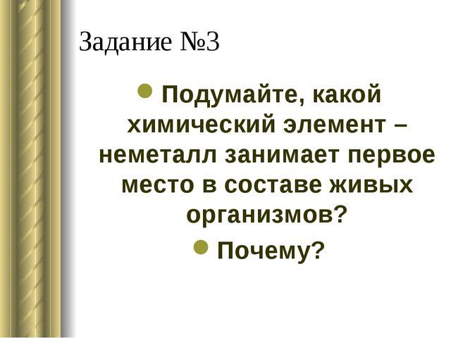 Задание №3 Подумайте, какой химический элемент – неметалл занимает первое мес...