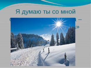 Я думаю ты со мной согласишься, что зима – это «белая красавица»