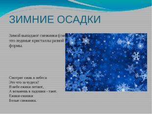 ЗИМНИЕ ОСАДКИ Зимой выпадают снежинки (снег)– это ледяные кристаллы разной фо