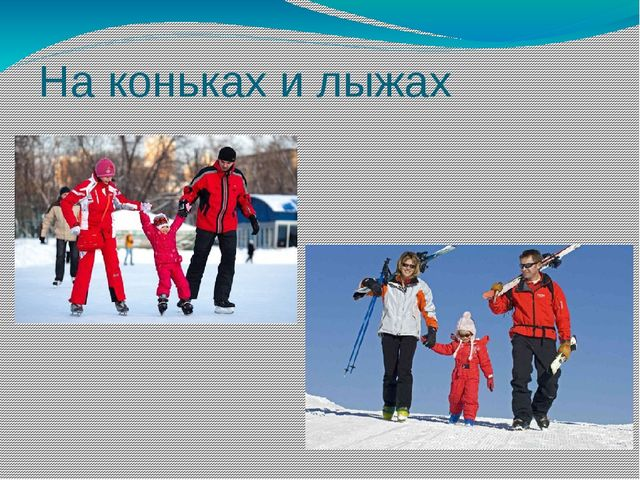 На коньках и лыжах