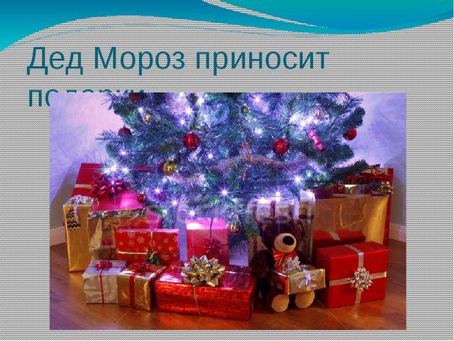 Дед Мороз приносит подарки