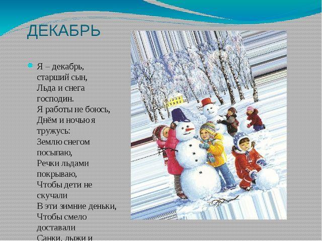 ДЕКАБРЬ Я – декабрь, старший сын, Льда и снега господин. Я работы не боюсь, Д...